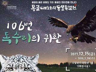 몽골대초원의 동물특별전
