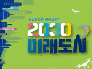 2030 미래도시