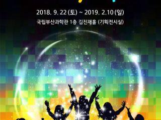 RGB 빛의 축제 – 국립부산과학관