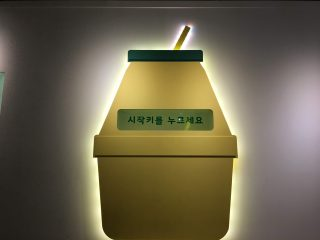 My Bottle – 빙그레 제주 옐로우카페