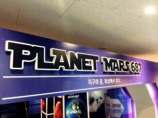 PLANET MARS 687 – 서울시립과학관