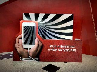 사이버중독예방체험관 – 강원도 태백 한국청소년안전체험관